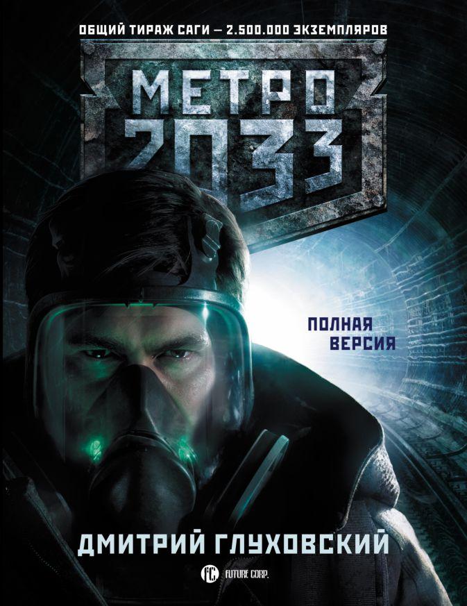 Глуховский Д.А. - Метро 2033 обложка книги
