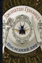 Джонатан Гримвуд - Последний пир' обложка книги
