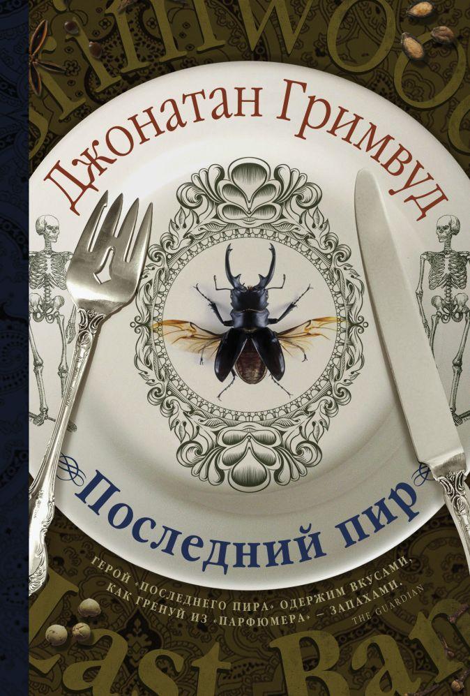 Джонатан Гримвуд - Последний пир обложка книги