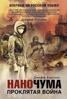 Джефф Карлсон - Наночума. Проклятая война' обложка книги
