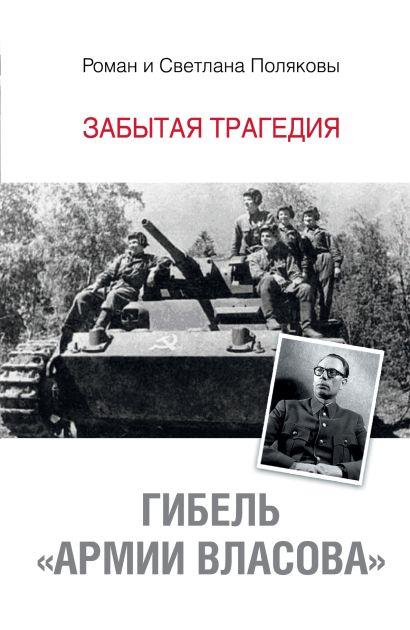 """Гибель """"Армии Власова"""". Забытая трагедия - фото 1"""