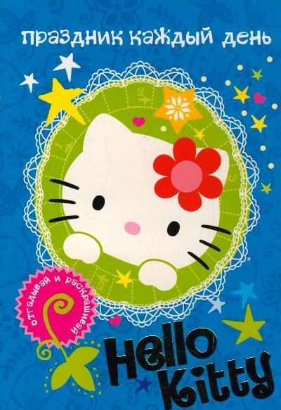Hello Kitty. Праздник каждый день .