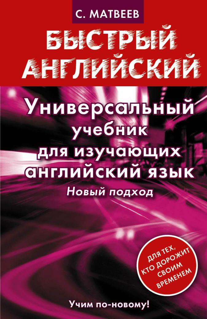 С.А. Матвеев - Универсальный учебник для изучающих английский язык. Новый подход обложка книги