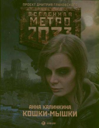 Анна Калинкина - Метро 2033: Кошки-мышки обложка книги