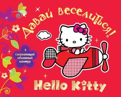 Hello Kitty. Давай веселиться! - фото 1