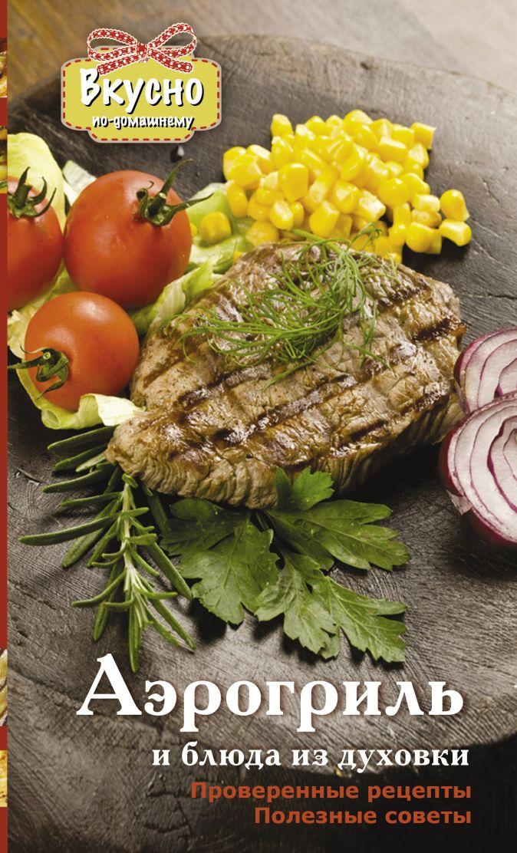 Жук С.М. - Аэрогриль и блюда из духовки обложка книги