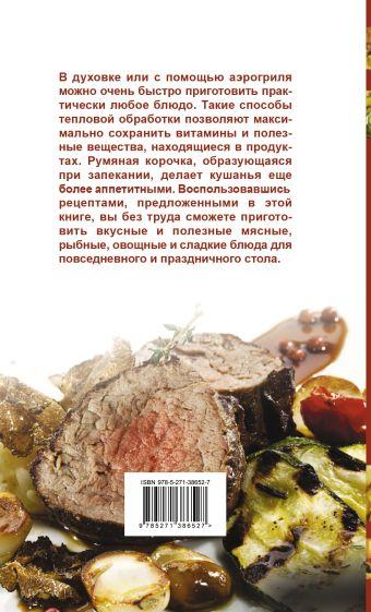 Аэрогриль и блюда из духовки Жук С.М.