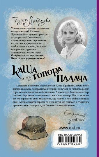 Каша из топора палача Луганцева Т.И.