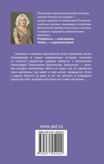Каша из топора палача Татьяна Луганцева