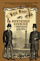 Изнер Клод - Коричневые башмаки с набережной Вольтера' обложка книги