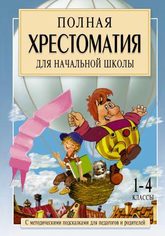 Посашкова Е.В. - Полная хрестоматия для начальной школы. [1-4 классы]. В 2 книгах. Книга 1 обложка книги