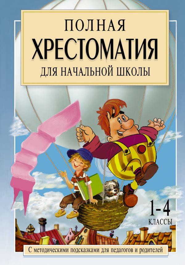 Полная хрестоматия для начальной школы. [1-4 классы]. В 2 кн. Кн. 1 Посашкова Е.В.