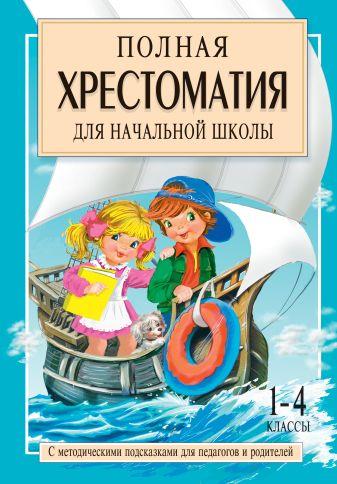 Посашкова Е. - Полная хрестоматия для начальной школы. [1-4 классы]. В 2 книгах. Книга 2 обложка книги