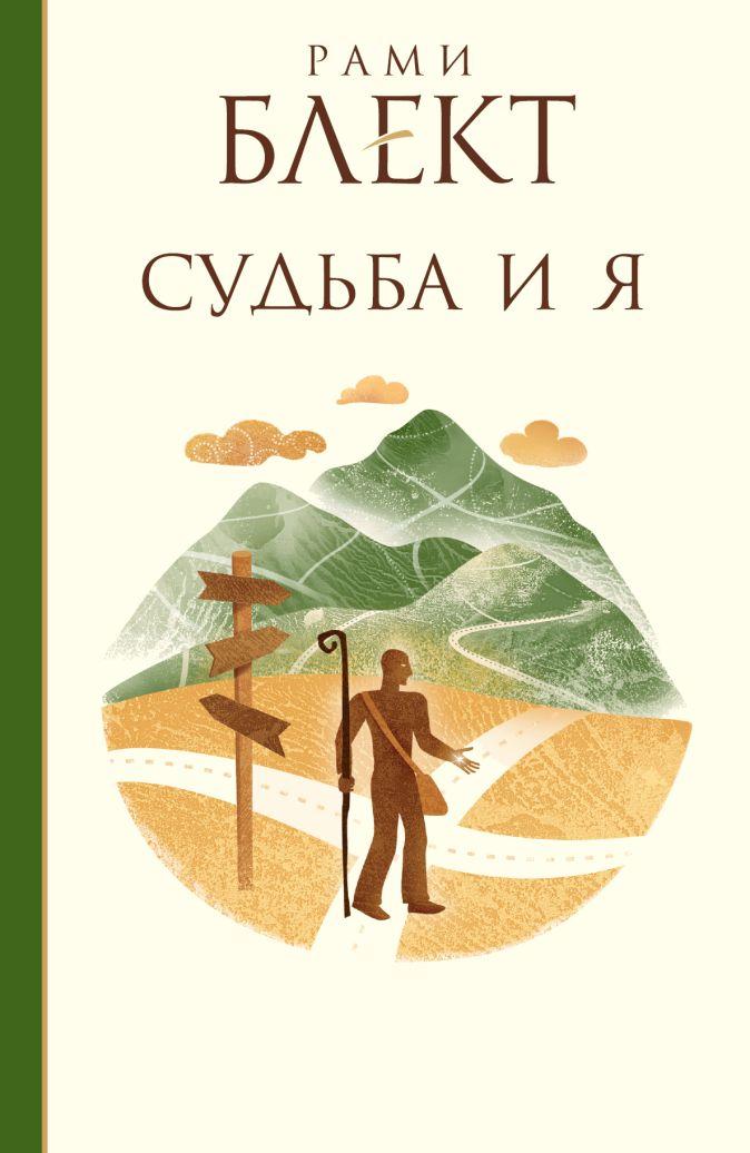 Блект Рами - Судьба и Я обложка книги