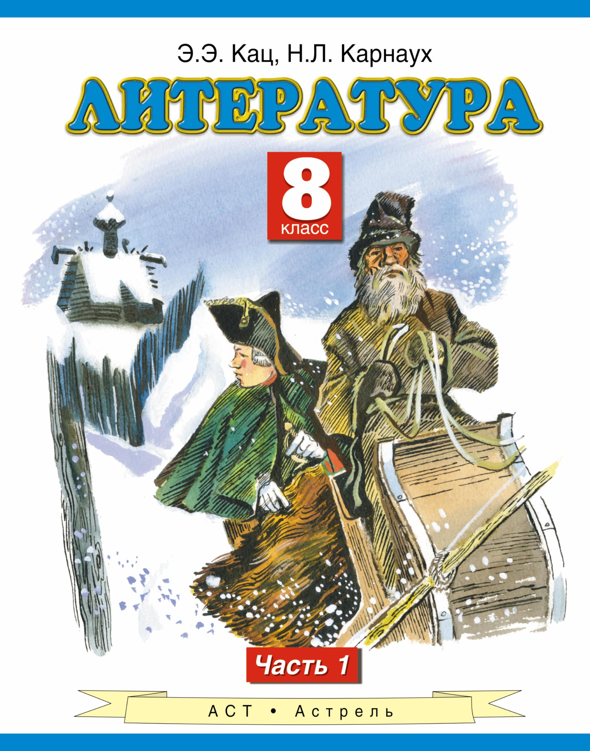 Литература. 8 класс. Учебник. Часть 1