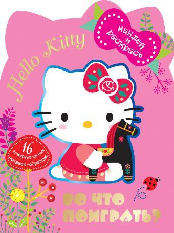 Hello Kitty. Во что бы поиграть? Наклей и раскрась .