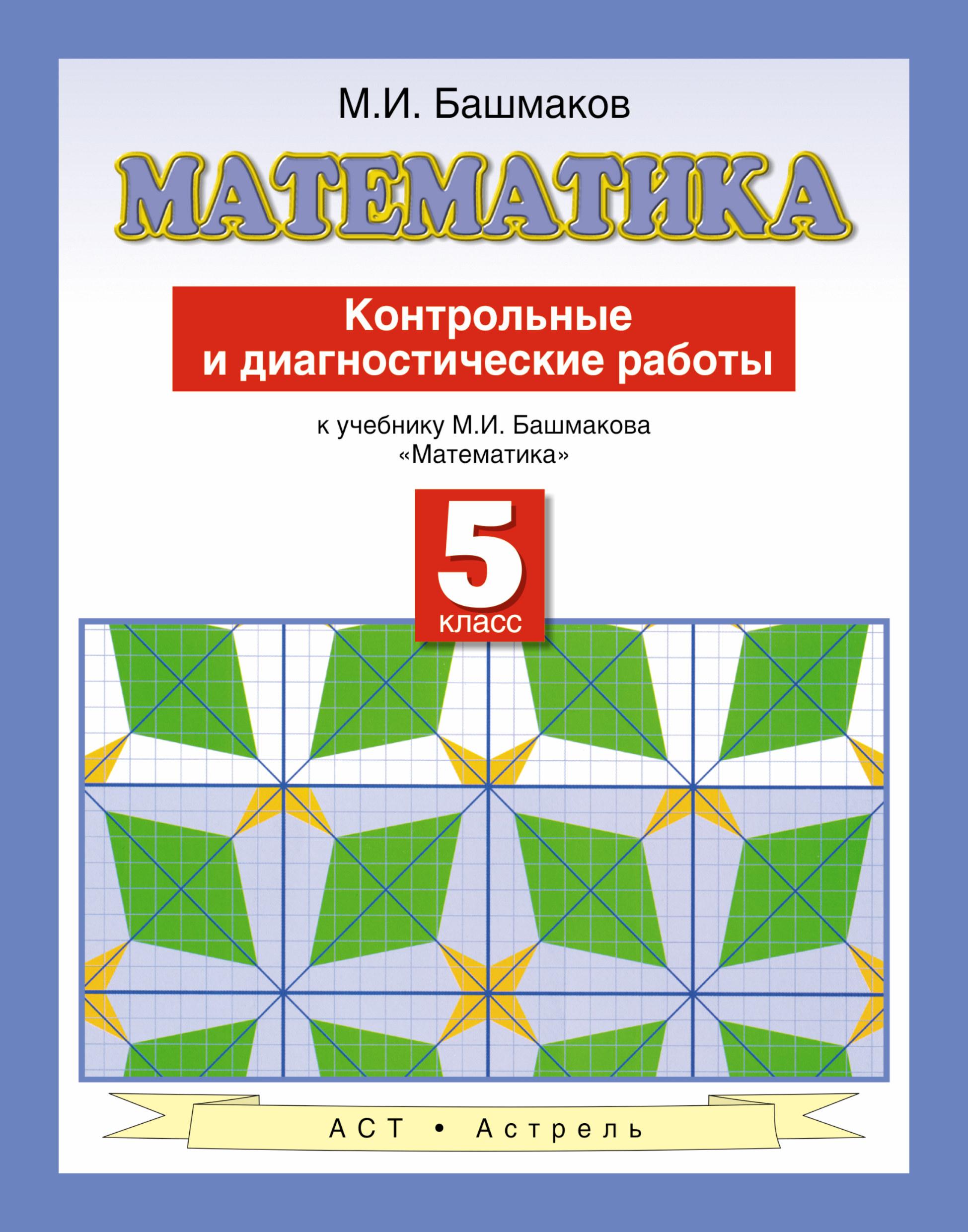 Башмаков М.И. Математика. 5 класс. Контрольные и диагностические работы в с алексеев контрольные работы по географии 10 класс