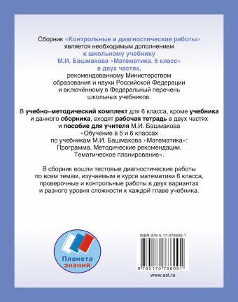 Математика. 6 класс. Контрольные и диагностические работы Башмаков М.И.