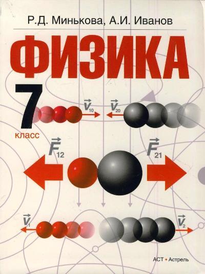 Минькова Р.Д., Иванов А.И. Физика. 7 класс. Учебник