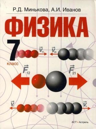 Минькова Р.Д., Иванов А.И. - Физика. 7 класс. Учебник обложка книги