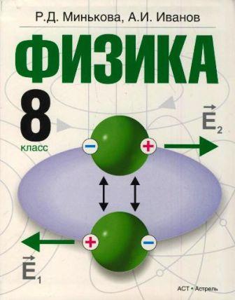 Минькова Р.Д., Иванов А.И. - Физика. 8 класс. Учебник обложка книги