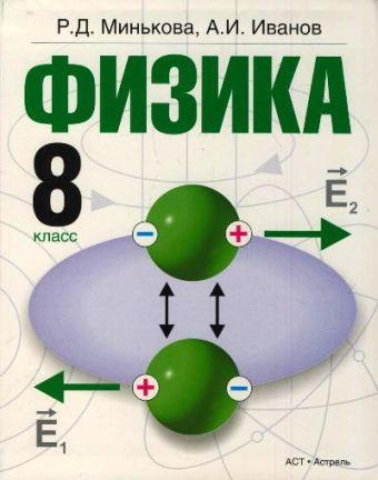 Физика. 8 класс. Учебник Минькова Р.Д., Иванов А.И.