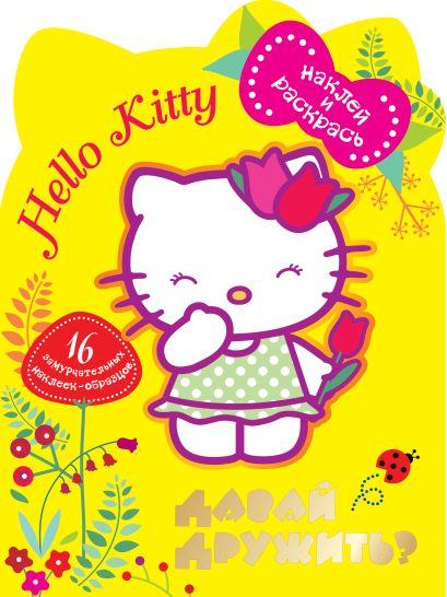 Hello Kitty. Давай дружить? Наклей и раскрась - фото 1