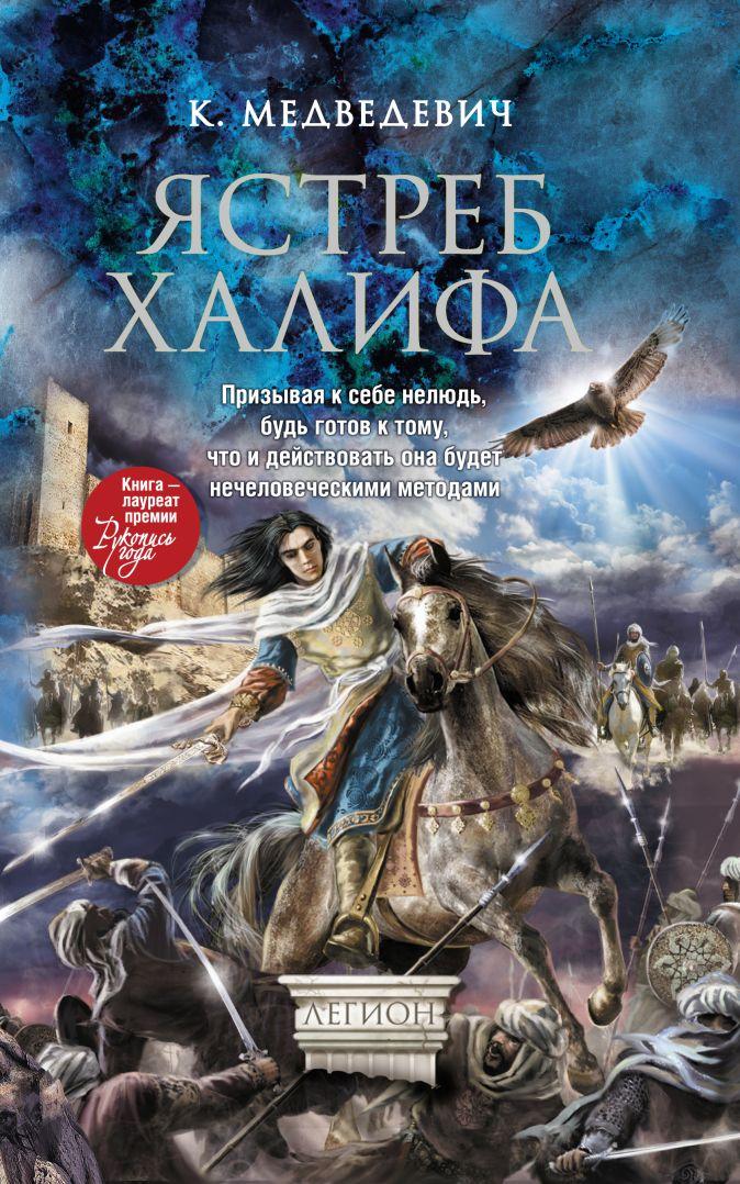 К. Медведевич - Ястреб халифа обложка книги