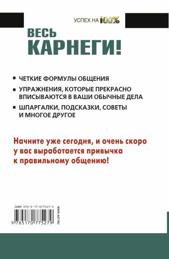 Весь Карнеги: шпаргалки, формулы, подсказки и упражнения. Книга-тренажер Нарбут А.Н.