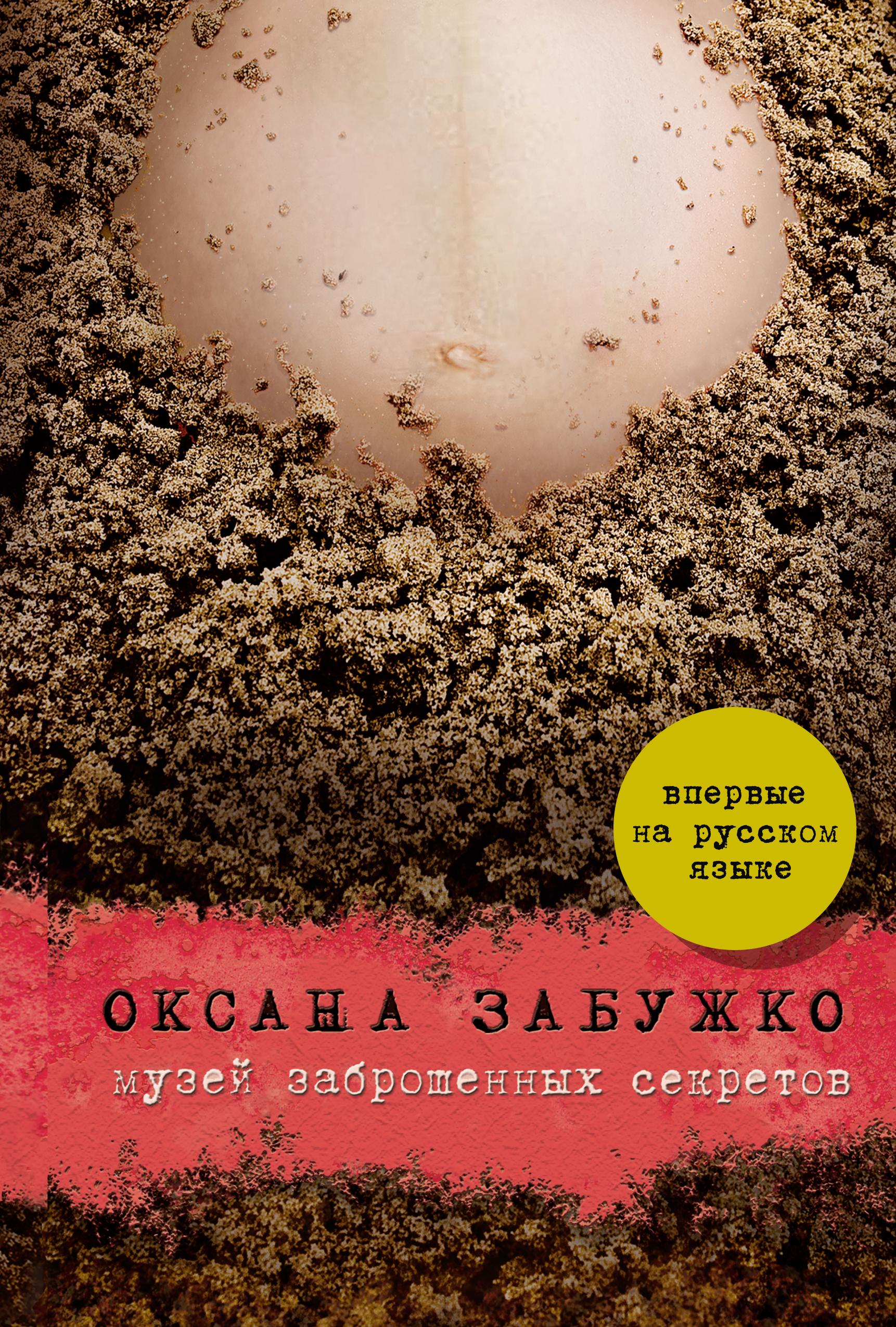 Забужко О. Музей заброшенных секретов сталинские репрессии черные мифы и факты
