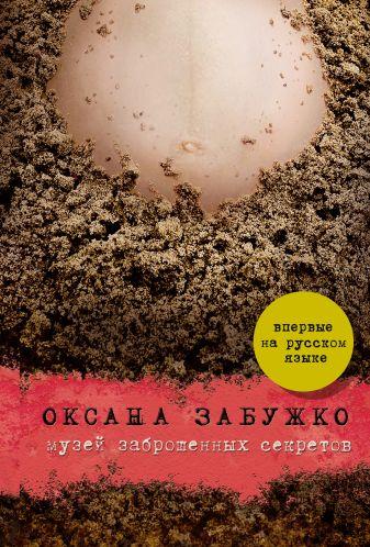 Оксана Забужко - Музей заброшенных секретов обложка книги