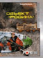 Валерьев А. - Объект Родина' обложка книги