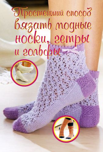 Нэгели-Паули С. - Простейший способ вязать модные носки, гетры и гольфы обложка книги