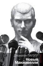 Пауэлл Д. - Новый Макиавелли' обложка книги