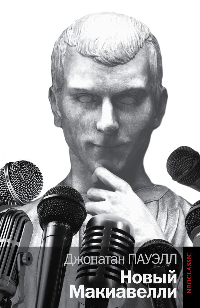 Джонатан Пауэлл - Новый Макиавелли обложка книги