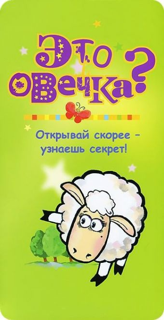 Это овечка? Родин В.Н., Волцит О.В.