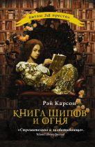 Карсон Р. - Книга шипов и огня' обложка книги