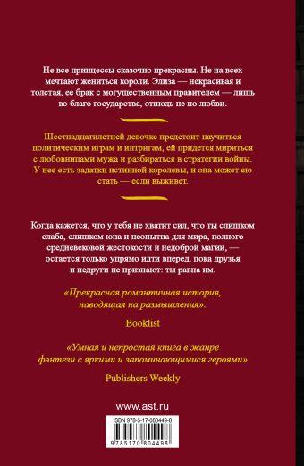 Книга шипов и огня Карсон Р.