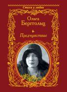 Берггольц О.Ф. - Предчувствие' обложка книги