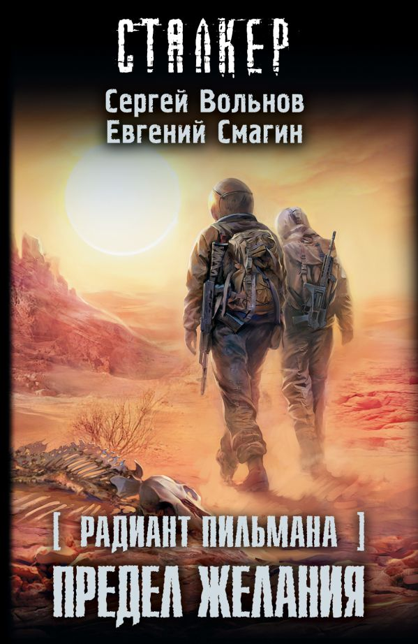 Радиант Пильмана: Предел желания Вольнов С., Смагин Е.