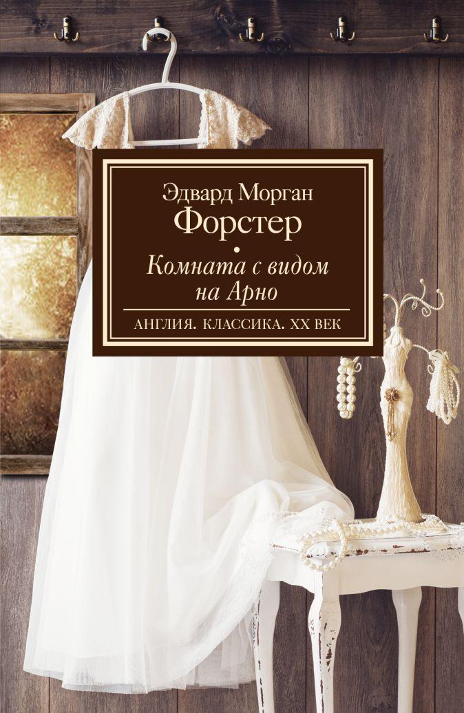 Эдвард Морган Форстер - Комната с видом на Арно обложка книги