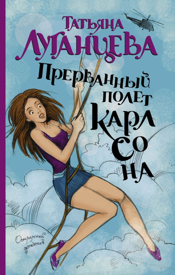 Луганцева Т.И. - Прерванный полет Карлсона обложка книги