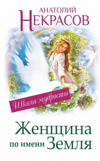 Женщина по имени Земля Некрасов А.А.