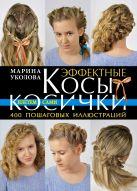 Уколова Марина - Эффектные косы и косички. Плетем сами' обложка книги