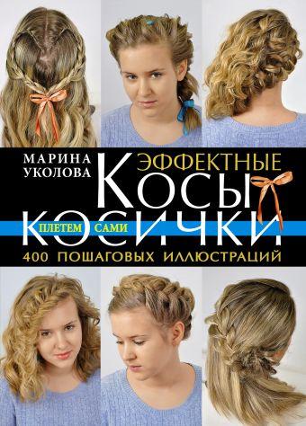 Эффектные косы и косички. Плетем сами Уколова Марина