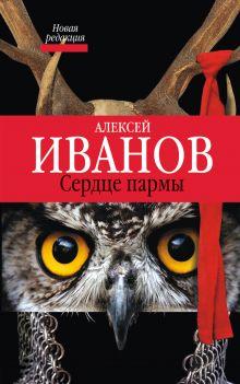 Иванов(best)