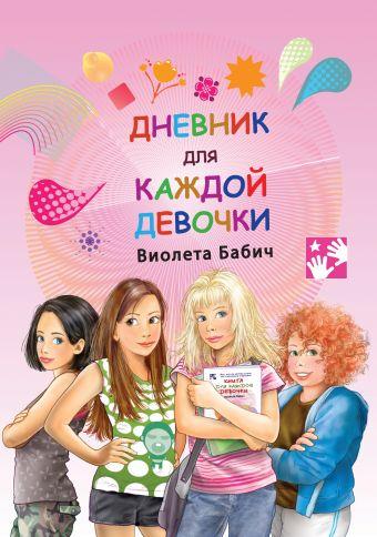 Дневник для каждой девочки Бабич Виолета