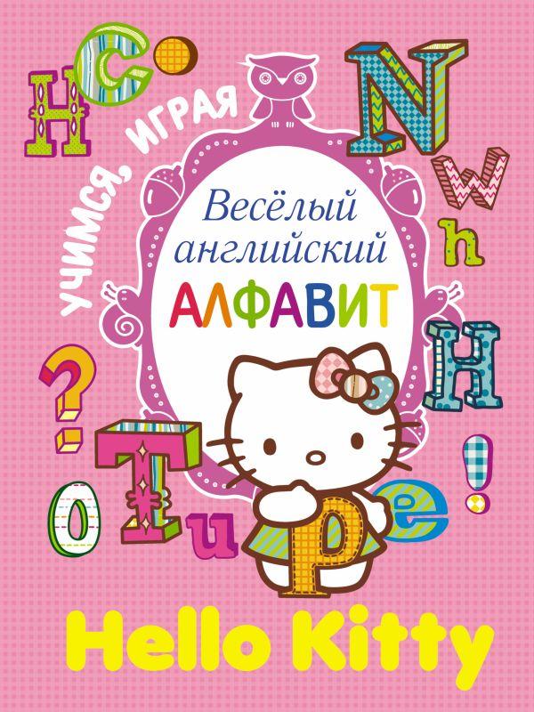 Hello Kitty. Весёлый английский алфавит .