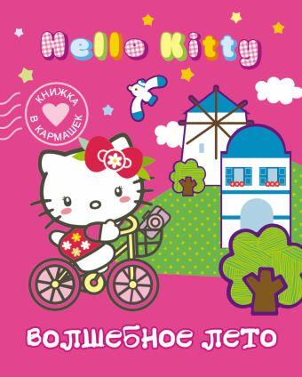 Hello Kitty. Волшебное лето .
