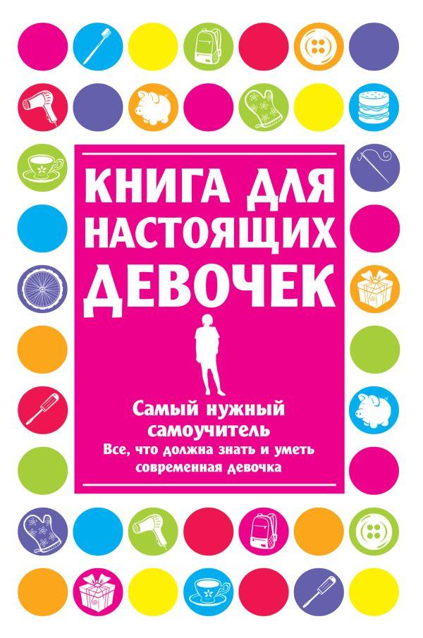Книга для настоящих девочек .